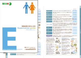 健診結果の見方と活用イメージ